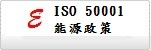 ISO 50001 能源政策
